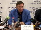 Знайдено багато золота «родини Януковича», заявив Луценко