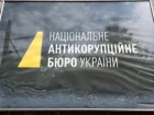 НАБУ закликає Порошенка ветувати зміни до КПК