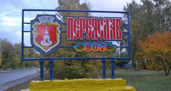 Міськрада Переяслава-Хмельницького проголосувала заперейменування міста