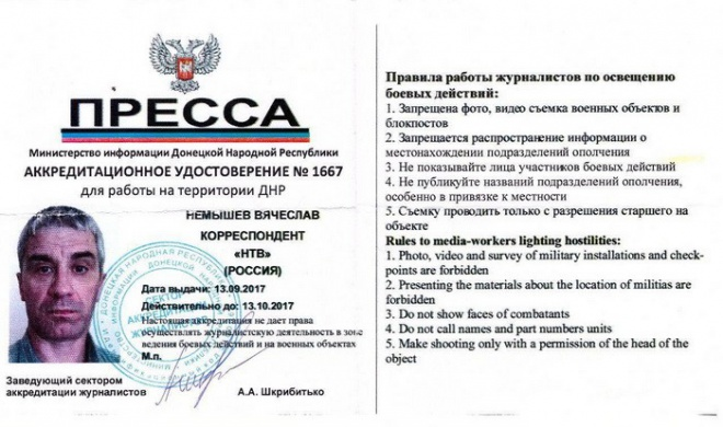 СБУ видворила пропагандиста НТВ Немишева - фото