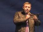 Захарченко не полишає намірів захопити всю Донеччину