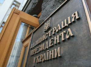 Закон про особливий статус Донбасу направлено на підпис Президенту - фото
