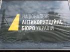 НАБУ: Луценко та СБУ зірвали спецоперацію з виявлення корупції у ДМСУ