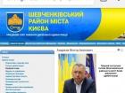 """Скеровано до суду справу першого заступника Шевченківської РДА щодо """"дерибану"""" на 36,5 млн грн"""