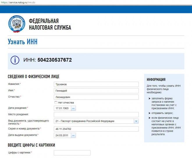 Знайдено ще одне підтвердження громадянства РФ у мера Одеси Труханова - фото