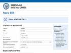 Знайдено ще одне підтвердження громадянства РФ у мера Одеси Труханова