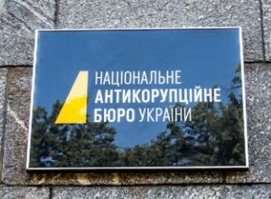НАБУ про генпрокурора Луценка: свідомо вводить суспільство в оману - фото