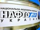 Нафтогаз: у Стокгольмі підтвердили, що не потрібно платити Газпрому за постачання газу на ОРДЛО