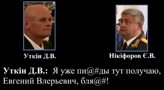 СБУ опублікувала переговори «Вагнера» з російським генералом - фото