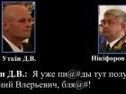 СБУ опублікувала переговори «Вагнера» з російським генералом