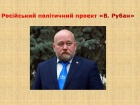 СБУ заявила, що Рубан – російський політичний проект