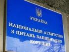 НАЗК заявило про початок перевірки декларацій топ-посадовців країни