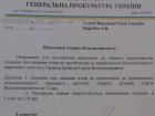 """Розпочато процедуру зняття недоторканності з """"опоблоківця"""" Дунаєва"""