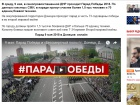 """В РНБО обіцяють покарати ЗМІ за трансляцію """"параду"""" в окупованому Донецьку"""