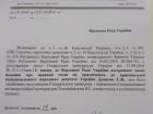 Луценко знову ініціював зняття недоторканності з Вілкула, Колєснікова та Дунаєва