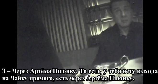 СБУ: екс-чоловік Подкопаєвої за завданням ФСБ мав розвивати в Україні партію - фото