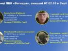 СБУ оприлюднила імена 206 вагнерівців, які воювали в Сирії