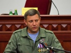 В Росії Захарченка вже називають злочинцем