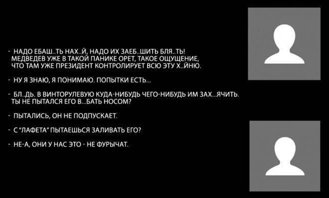 «Медвєдєв вже в такій паніці…», - російське командування - екіпажам прикордонних кораблів РФ - фото