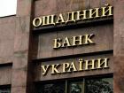 Ощадбанк відсудив у Росії $1,3 млрд