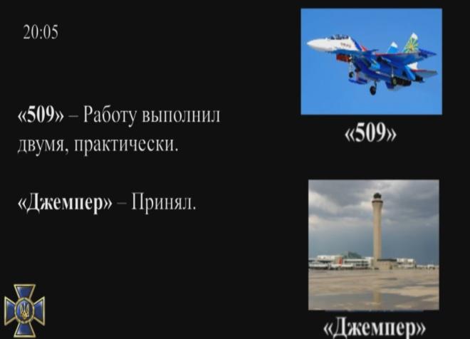 Перемови російських пілотів під час атаки на українські кораблі - фото