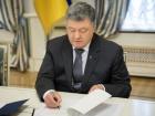 Порошенко підписав закон про надання статусу УБД ветеранам УПА та ОУН