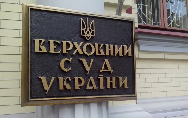 Верховний Суд дозволив стягувати з РФ компенсацію за вкрадене - фото