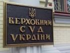Верховний Суд дозволив стягувати з РФ компенсацію за вкрадене