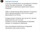 Facebook заблокував російський пропагандистський проект з мільйонами підписників
