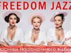 Гурт Freedom-jazz відмовився їхати на Євробачення