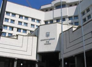 Конституційний суд опублікував своє скандальне рішення - фото