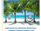 Суд визнав «поважною причиною» неявку Кулика з-за відпочиноку на Домінікані