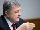 Порошенко: Аудит Укроборонпрому має провести всесвітньо відома компанія