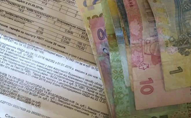 Розпочалася «масштабна» монетизація субсидій - фото
