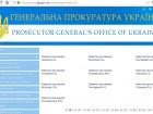 ГПУ викликає Ложкіна, Філатова, Гонтареву та ще кількох для вручення підозри у «справі Курченка»