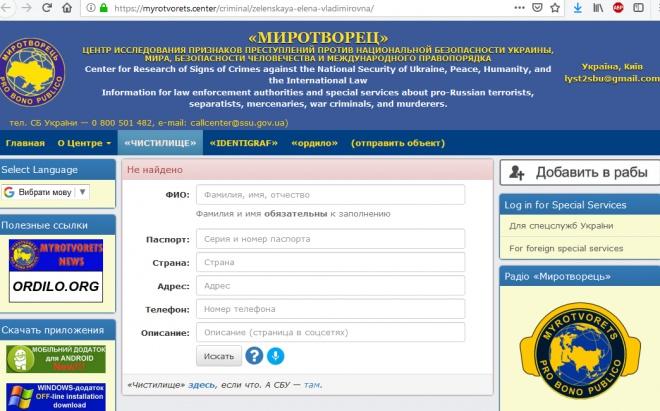 Миротворець видалив Зеленську з «чистилища» - фото