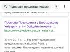 """На сайті Президента прибрали слово """"повстанці"""" з промови Порошенка. Доповнено"""