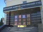 Суд заборонив конкурс на посаду голови Митниці