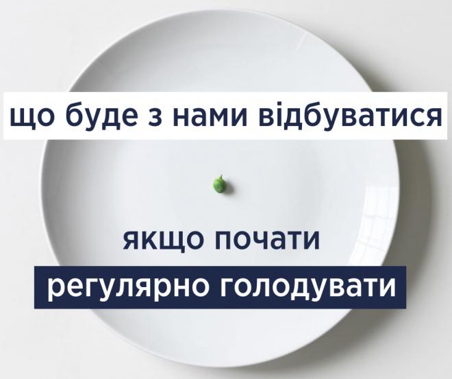 Супрун розповіла про користь регулярного голодування - фото