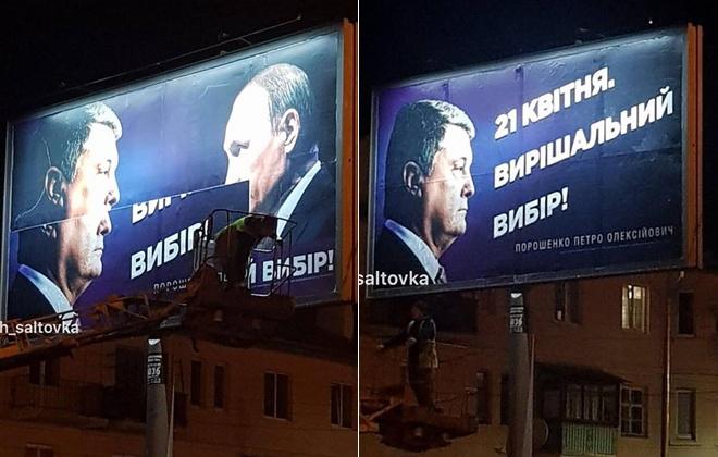 У Порошенка прибирають Путіна з бігбордів - фото