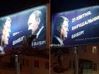 У Порошенка прибирають Путіна з бігбордів