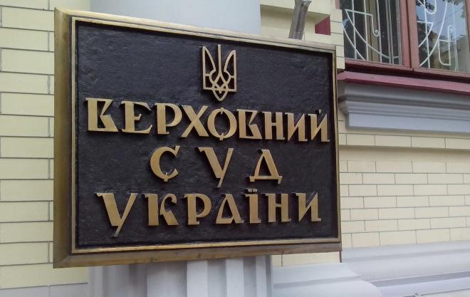 Верховний Суд відбив атаку УПЦ МП на Томос - фото