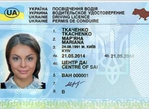 Змінено процедуру видачі водійських прав - фото