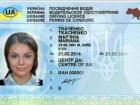 Змінено процедуру видачі водійських прав
