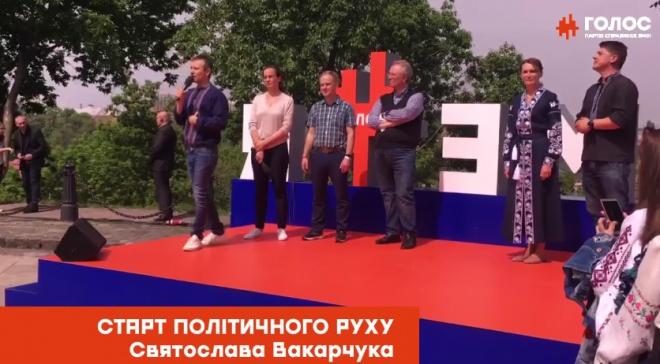 Вакарчук презентував свою політичну партію - фото
