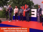 Вакарчук презентував свою політичну партію