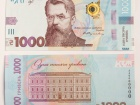 Показано вигляд 1000-гривневої банкноти