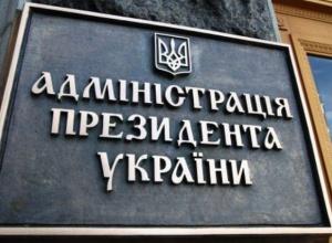 У Зеленського збираються оцінити результати проведеної Порошенком судової реформи - фото