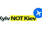 В США замінили в своїх базах Kiev на Kyiv