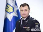 Призначено нового очільника Національної поліції